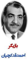 احمد قدکچیان