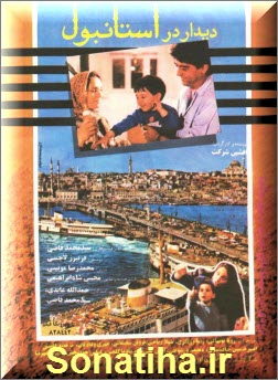 دانلود فیلم سینمایی دیدار در استانبول