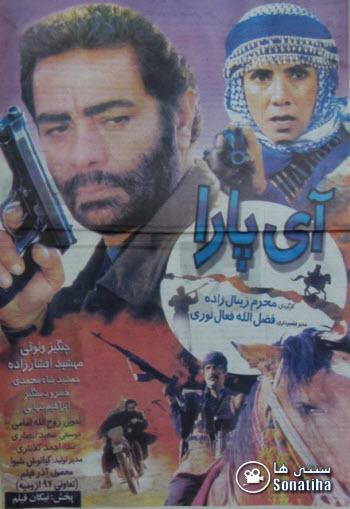 دانلود فیلم سینمایی آی پارا