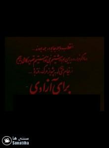 فیلم مستند برای آزادی