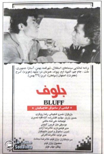 دانلود فیلم سینمایی بلوف