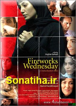دانلود فیلم سینمایی چهارشنبه سوری