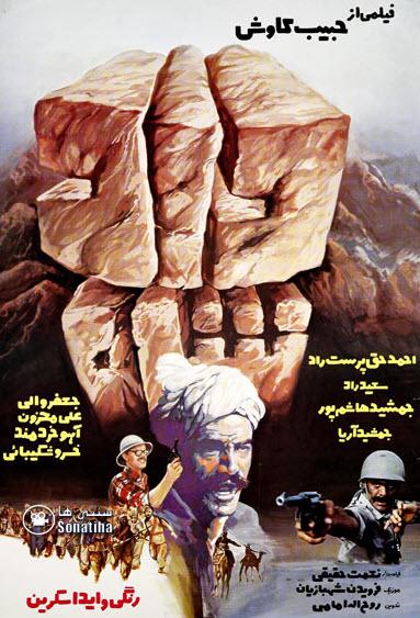دانلود فیلم سینمایی دادشاه