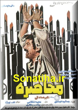 دانلود فیلم سینمایی در محاصره