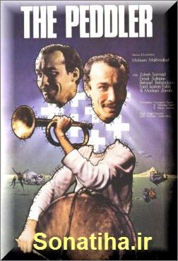 دانلود فیلم سینمایی دستفروش