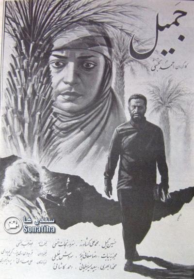 دانلود فیلم سینمایی جمیل
