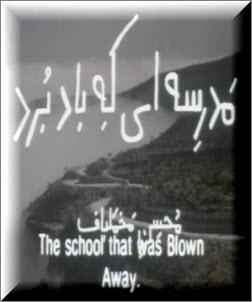 دانلود فیلم مدرسه ای که باد برد