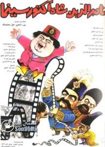 دانلود فیلم سینمایی ناصرالدین شاه آکتور سینما