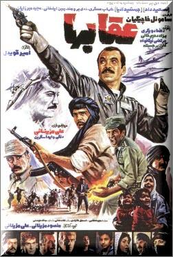 دانلود فیلم سینمایی عقاب ها