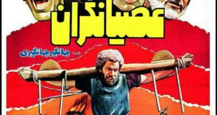 دانلود فیلم سینمایی عصیانگران