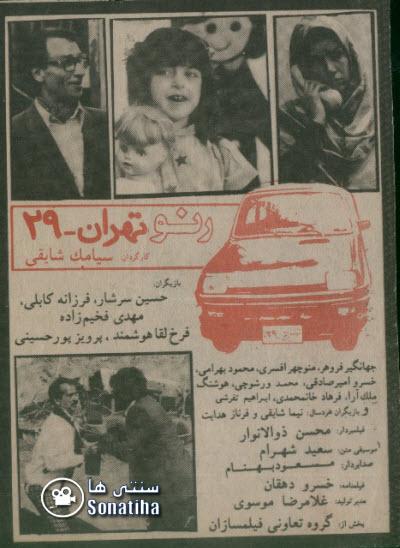دانلود فیلم سینمایی رنو تهران 29 29