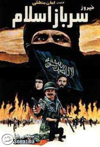 دانلود فیلم سینمایی سرباز اسلام