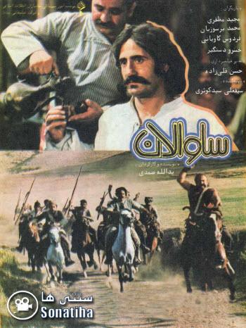 دانلود فیلم سینمایی ساوالان