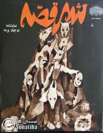 دانلود نمایشنامه تصویری شهر قصه بیژن مفید با لینک مستقیم