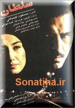 دانلود فیلم سینمایی سلطان