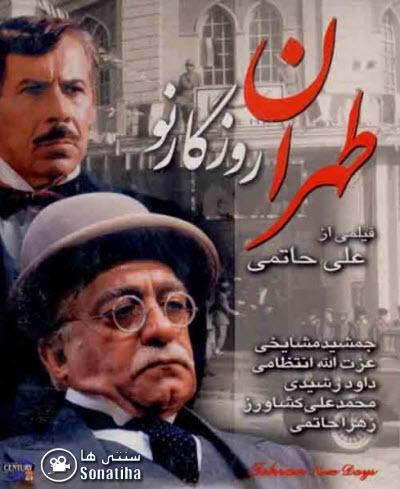 دانلود فیلم سینمای طهران روزگار نو