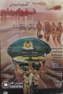 دانلود فیلم سینمایی تیغ و ابریشم