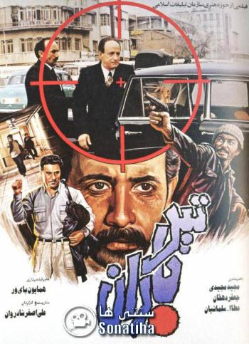 دانلود فیلم سینمایی تیرباران