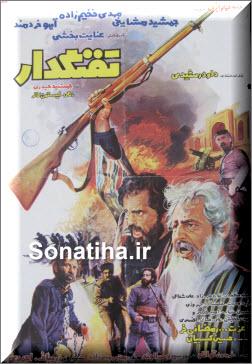 دانلود فیلم سینمایی تفنگدار