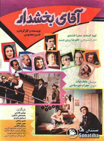 دانلود فیلم سینمایی آقای بخشدار