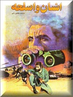 دانلود فیلم سینمایی انسان و اسلحه
