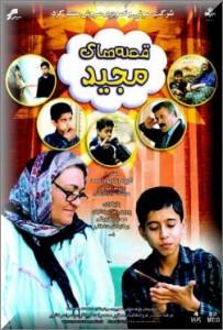 دانلود فیلم اردو(قصه های مجید)
