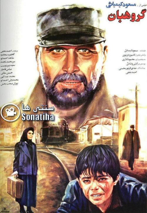 دانلود فیلم سینمایی گروهبان