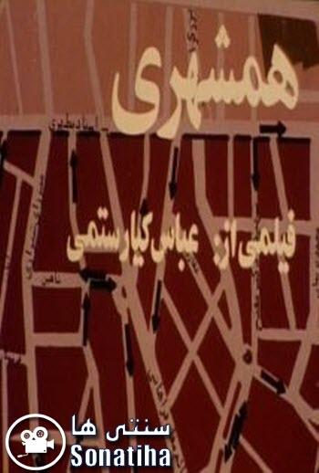 دانلود فیلم مستند همشهری