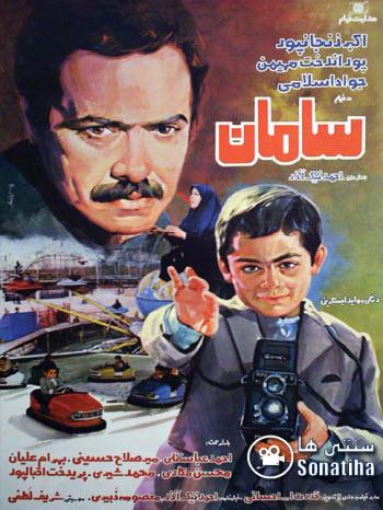 دانلود فیلم سینمایی سامان