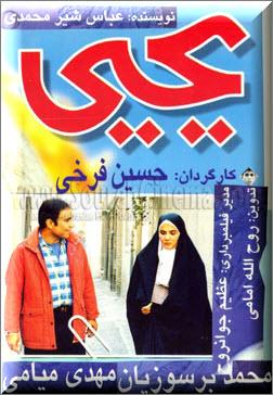 دانلود فیلم سینمایی یحیی