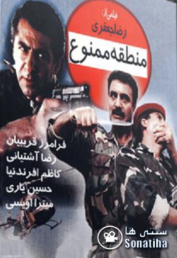 دانلود فیلم سینمایی منطقه ممنوع