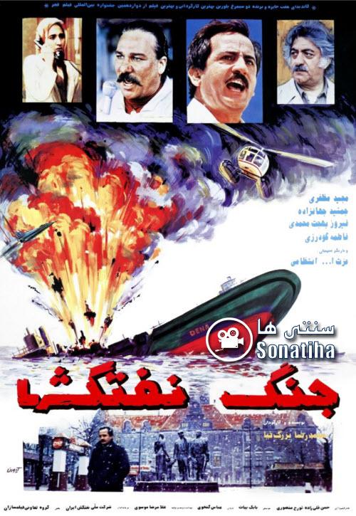 دانلود فیلم سینمایی جنگ نفتکشها