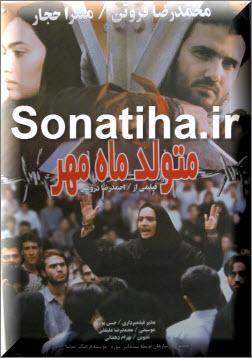 دانلود فیلم سینمایی متولد ماه مهر