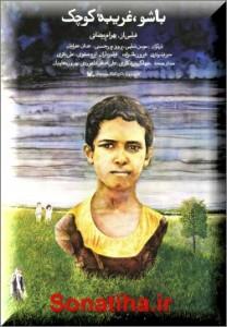 دانلود فیلم سینمایی باشو غریبه کوچک