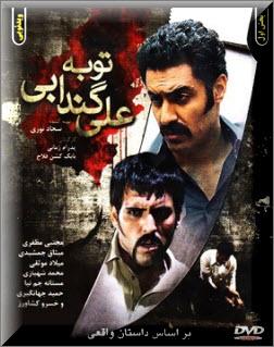 دانلود فیلم سینمایی علی گندابی