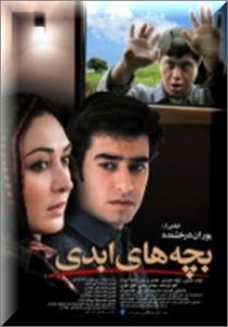 دانلود فیلم سینمایی بچه های ابدی
