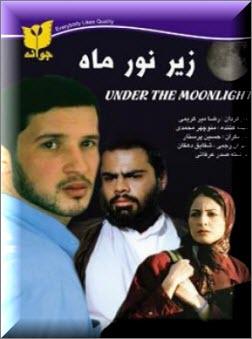 دانلود فیلم سینمایی زیر نور ماه