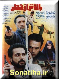 دانلود فیلم سینمایی بالاتر از خطر