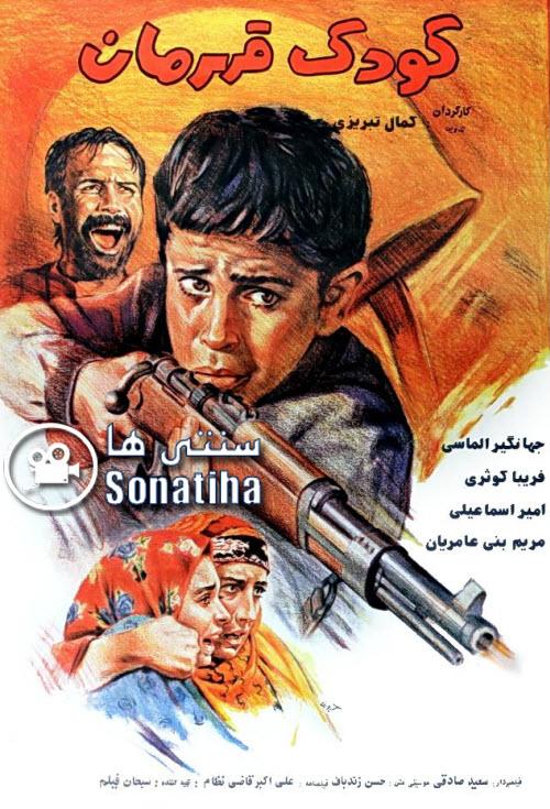 دانلود فیلم سینمایی کودک قهرمان