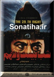 http://www.sonatiha.ir/wp-content/uploads/2014/09/Shabe-29-210x300.jpg