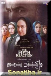 دانلود فیلم سینمایی واکنش پنجم