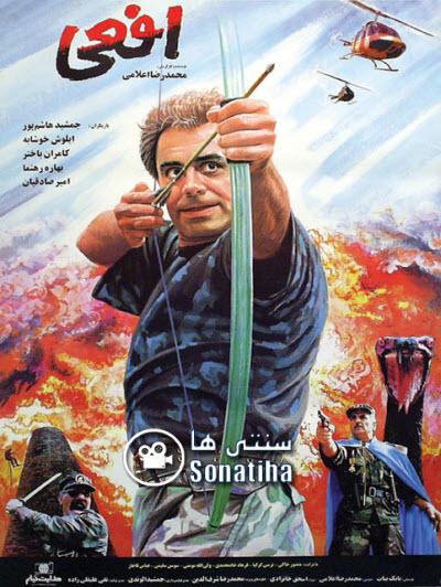 دانلود فیلم سینمایی افعی
