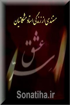 دانلود مستندی از زندگی زنده یاد پرویز مشکاتیان