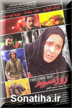 دانلود فیلم سینمایی روز سوم