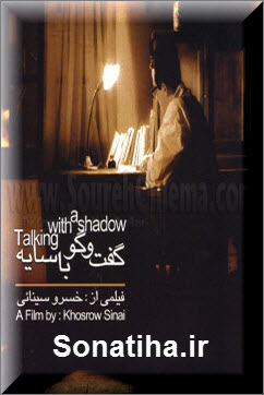 دانلود فیلم گفتگو با سایه