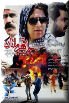 دانلود فیلم سینمایی حماسه قهرمانان