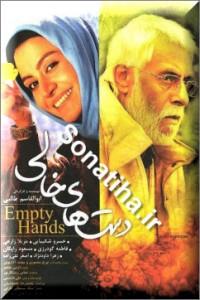 دانلود فیلم سینمایی دست های خالی