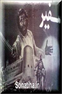 دانلود فیلم سینمایی سفیر
