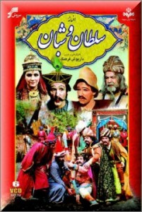 دانلود سریال سلطان و شبان