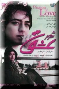 دانلود فیلم سینمایی شور عشق